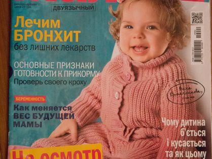 """Моя статья в журнале """"Твой малыш"""""""